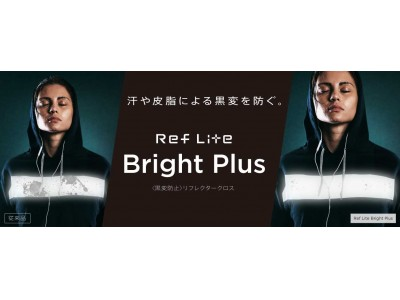 日本初※のリフレクター(再帰性反射布)、RefLite(レフライト)が汗や皮脂による黒変の防止対策を施した「レフライトブライトプラス」を新発売