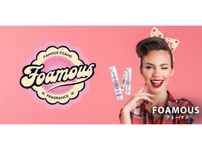 世界初!「泡香水」を体験。『FOAMOUS POP-UP SHOP』が渋谷ヒカリエに期間限定オープン(3/15~4/1)
