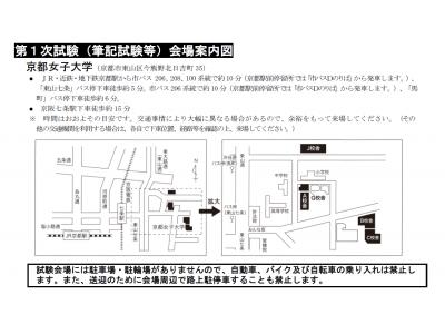 【3月23日(月)~申込受付開始】就職氷河期世代の方を対象とした京都府職員採用試験を実施!