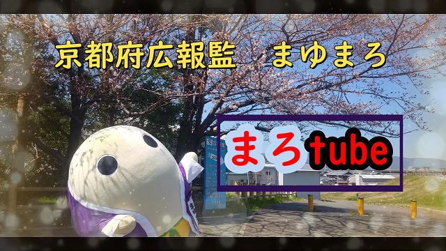 ~「まゆまろ」の新たなチャレンジ~京都府広報監まゆまろ動画新企画「まろtube」始動!