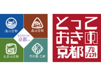 【実施中】「京都な暮らし」Instagramキャンペーン《~7/15(木)》