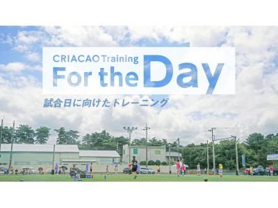 Criacao Shinjuku、全国の中学生・高校生に向けて、室内で行えるサッカートレーニングメニュー「For the DAY」を提供