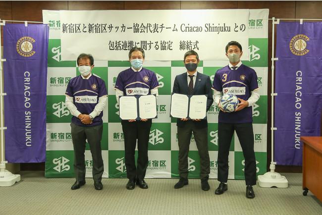 関東サッカーリーグ1部所属 Criacao Shinjuku(クリアソン新宿)が新宿区と包括連携協定を締結。新宿区の地域...