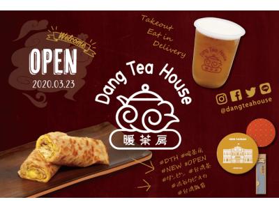 台湾の朝食をいつでも渋谷で。ダンビンと台湾茶の専門店「Dang Tea House 暖茶房」が3月23日(月)にオープン!
