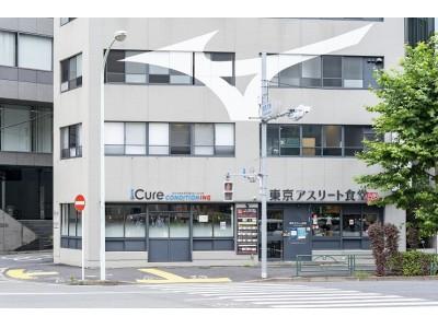 鍼灸接骨院のケア技術とプロスポーツのトレーニング技術でカラダを育てるパーソナルスタジオ「iCureコンディショニング」が「東京アスリート食堂 本店」2Fに8/3(月)オープン。