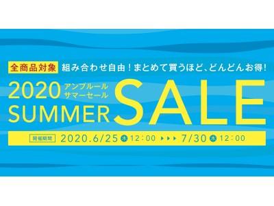 【最大6,000円オフ】まとめて買うほど、どんどんお得!会員限定の「アンプルール 2020 SUMMER SALE」を今年も開催!