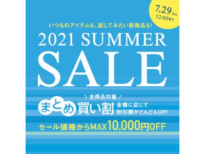 【AMPLEUR】買えば買うほどお得!最大10,000円オフになる「2021 SUMMER SALE」を今年も開催!