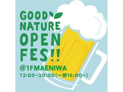 夏の風を感じながら、広々とした屋外で楽しむクラフトビール。「GOOD NATURE OPEN FES」開催中
