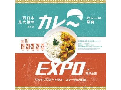 2年越しにて、念願の初出店! 西日本最大級のカレーの祭典 第8回 カレーEXPOに「SIZEN TO OZEN」が出店