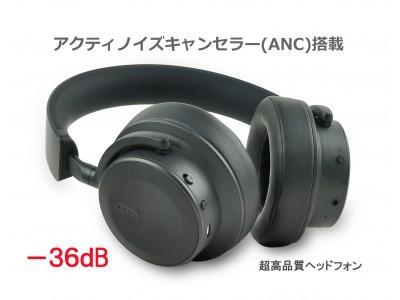 世界最高峰98%(-36dB)アクティブノイズキャンセラー(ANC)搭載高性能ヘッドフォン