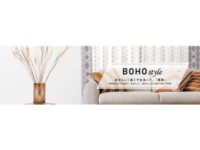 当店完全オリジナル!今話題の「BOHO Style」の新作カーテンを発表