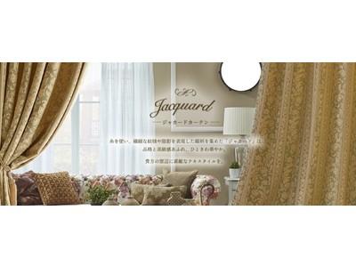 """""""高級感あふれる部屋""""はカーテンでつくる デザイン100種を誇るジャカードシリーズをリニューアル!"""