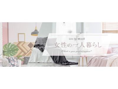 「女性の一人暮らし」のお部屋に特化したカーテンコレクションオープン!