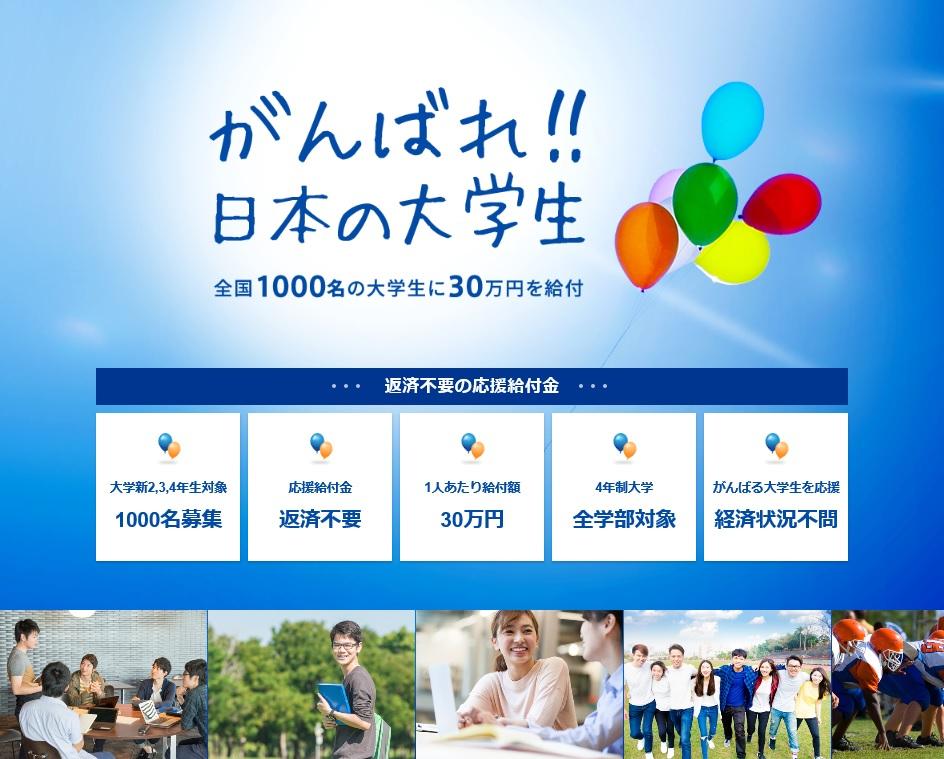 【キーエンス財団】大学生1,000名対象の「応援給付金」募集開始