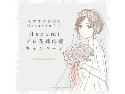 【Hazumi(はずみ)販売開始から1周年】コロナ禍で結婚式が延期になったプレ花嫁さまを応援!