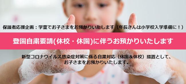 新型コロナウイルス感染症対策に係る自粛対応(休園&休校)措置として、お子さまをお預かりいたします