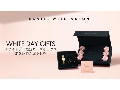 DANIEL WELLINGTON(ダニエル ウェリントン) 「ホワイトデーキャンペーン」を3月15日(日)まで実施