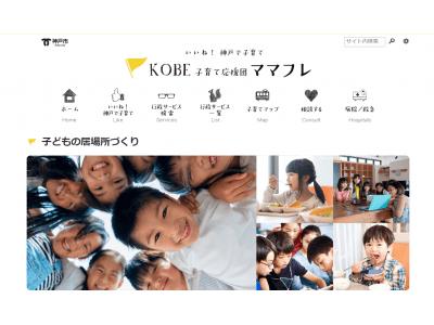 神戸市 子育て応援団ママフレサイト「子どもの居場所づくり」ページを公開しました