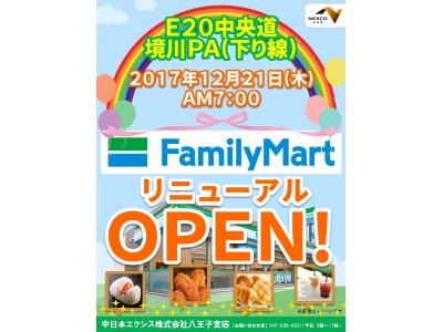 E20 中央自動車道 境川PA(下り線)12月21日(木)リニューアルオープン!