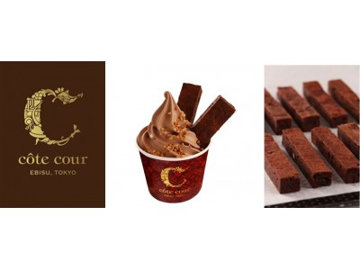 E1 東名高速道路 海老名サービスエリア(下り)に、東京・恵比寿で大人気のチョコレートブラウニー専門店「コートクール」が高速道路初出店いたします!