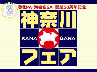 E1 東名高速道路 海老名SA(上下)で『神奈川フェア』を開催