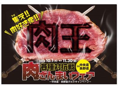 E19、20、68 中央自動車道・長野自動車道のサービスエリア・パーキングエリアにて、「肉ざんまいフェア」開催!【10月1日(月)~11月30日(金)】