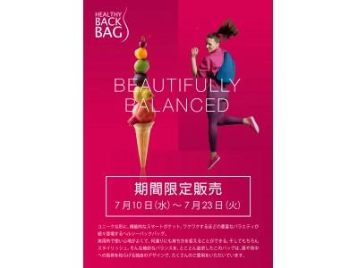 <期間限定>ユニークな雫型が特徴の「ヘルシーバックバッグ」が高速道路のサービスエリアに初出店【7月10日(水)~7月23日(火)】