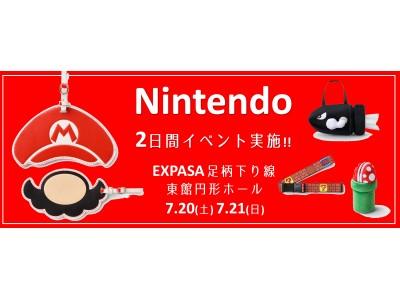 <期間限定>EXPASA足柄(下り)にて「Nintendo Switch体験イベント」開催!【7月20日(土)~7月21日(日)】