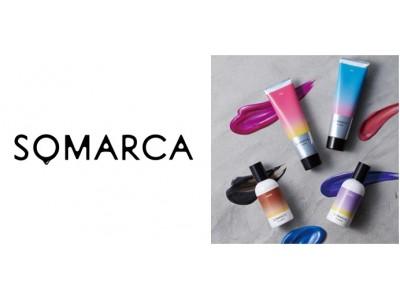 サロンで染めた髪色をもっと楽しめる「SOMARCA」からカラーシャンプーとカラーチャージを手軽にお試しいただける4色展開のペアパックが5月15日(金)よりサロンにて新発売