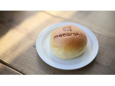大人気くりーむパン専門店「八天堂」と食と暮らしのメディア「macaroni」がコラボ!くりーむパン「黒みつきなこ」を12月9日(月)より発売