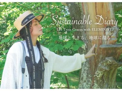 """柴咲コウさんが代表を務める「レトロワグラース」と、サステナブルメディア「ELEMINIST」がコラボ。""""Sustainable Diary""""をテーマに、ショップ&コンテンツ連動企画を開催"""