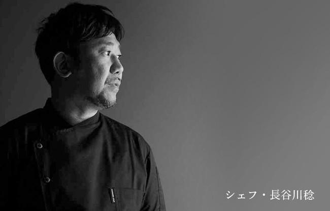 [飲食店を目指す若者限定]長谷川稔グループ全店のフルコースを、完全無料で食べて勉強しよう!!