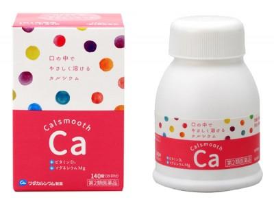 人々の歩くと元気をささえる『ワダカルシウム製薬株式会社』から、ドット柄がキュートなLOHACO限定デザイン「カルスムース(R)」発売