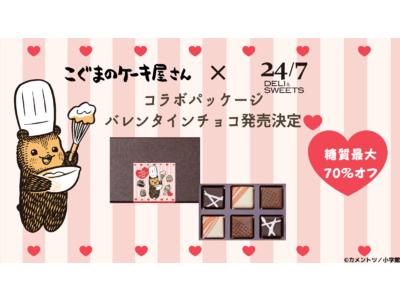 ヘルシーなおうちバレンタインに!かわいくて癒される『こぐまのケーキ屋さん』×「24/7 DELI&SWEETS」特製コラボパッケージ低糖質バレンタインチョコレートが数量限定で登場