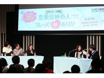 『Pairs』× ニッポン放送、『YOU&三四郎 恋愛見極め人 コレって脈あり!?』新春スペシャル番組 1月2日放送決定!