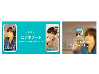 Pairs、待望のアプリ内「ビデオデート」機能を4月20日より開始!