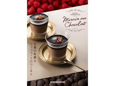【紀ノ国屋】これは新食感!?至福のデザート季節限定「ショコラ・ミロワール」販売