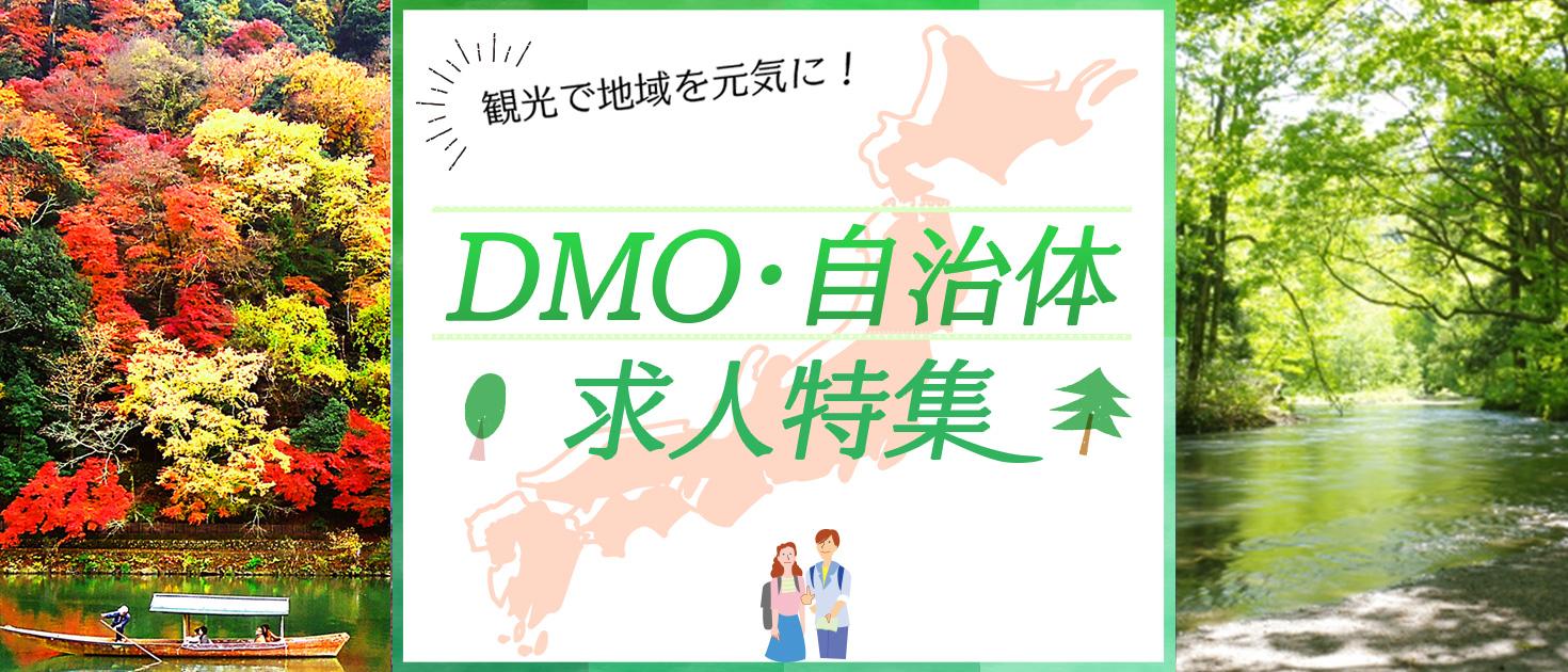 【DMO・自治体求人特集】を公開いたしました!