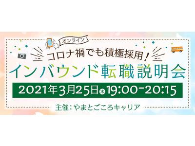 【3/25オンライン開催】コロナ禍でも積極採用!「インバウンド転職説明会」を実施します!