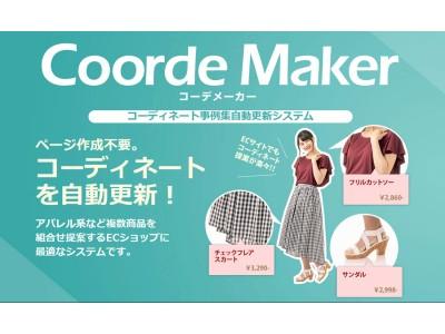 ネットショップのコーディネート事例集を自動更新するサービス「CoordeMaker(コーデメーカー)」が大幅リニューアル。インポートセレクトSHOPでらでらに導入。