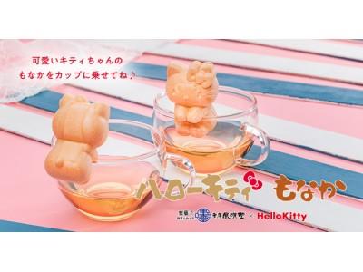 長野県小布施町で元治元年(1864年)創業の老舗栗菓子店「栗庵風味堂」と「Hello Kitty」がコラボレーション!「ハローキティもなか」