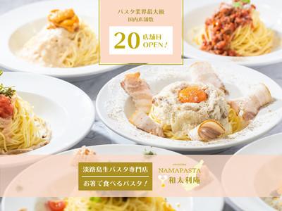 累計20店舗突破!【VR(ヴァーチャルレストラン)淡路島産生パスタ専門店『和太利庵』続々OPEN!!
