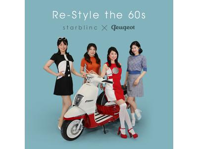 60sテイストのアパレル「starblinc」と「プジョー」がコラボ特別展示会「Re-Style the 60s」を開催