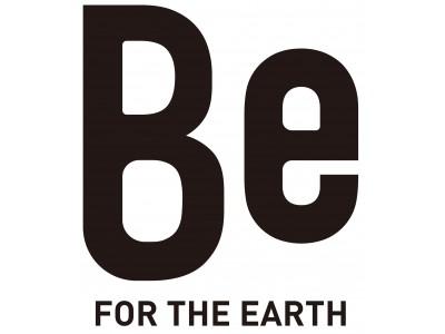 週末は自宅で楽しむアースデイ!アクティブオーガニックコスメブランド「Be」は、オンライン開催のアースデイ2020に初参加いたします