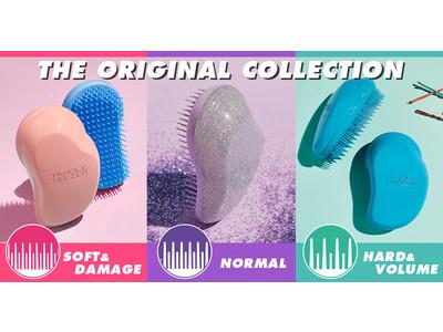 あなたはどれ?髪質で選べるタングルティーザー「ザ・オリジナル コレクション」に新色が登場!2021年1月14日発売