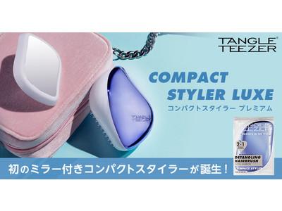 """いつでもどこでも""""さらツヤ髪""""でいたいあなたへ。タングルティーザー初のミラー付きコンパクトスタイラーが誕生!3月4日発売"""