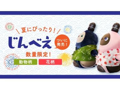 夏にぴったりな「じんべえ(動物柄/花柄)」2種が登場!お祭りシーズンの7月13日(月)より発売!