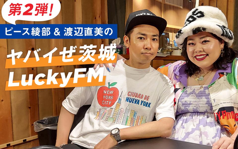LuckyFM配信エリア拡大記念!「ピース綾部&渡辺直美のヤバいぜ茨城LuckyFM」第2弾を10月3日放送