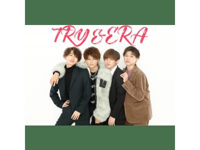 アイドルユニット「TRY&ERA」