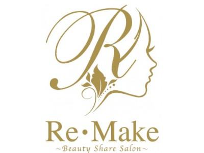 美容専門シェアサロンサイト!Re・Make(リメイク)で ≪月商100万超え≫ の施術者が多数誕生。
